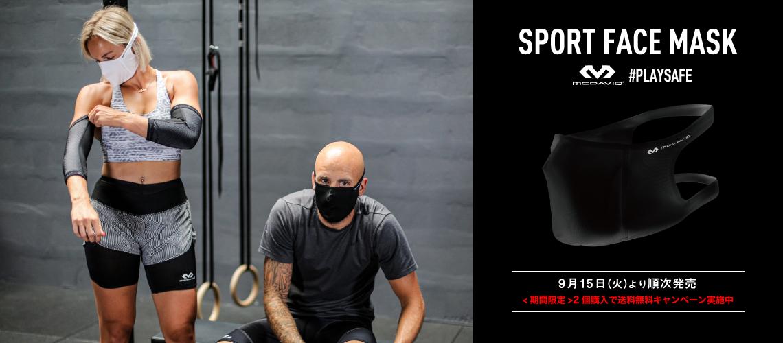 スポーツフェイスマスクバナー