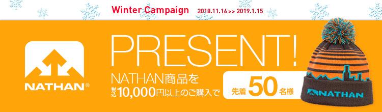 NATHAN商品 税込10,000円以上ご購入で限定ビーニー プレゼント