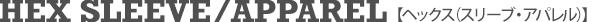 カテゴリーヘッダー_プロテクティブアパレル