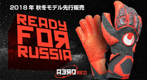 uhlsport READY FOR RUSSIA特集ページ