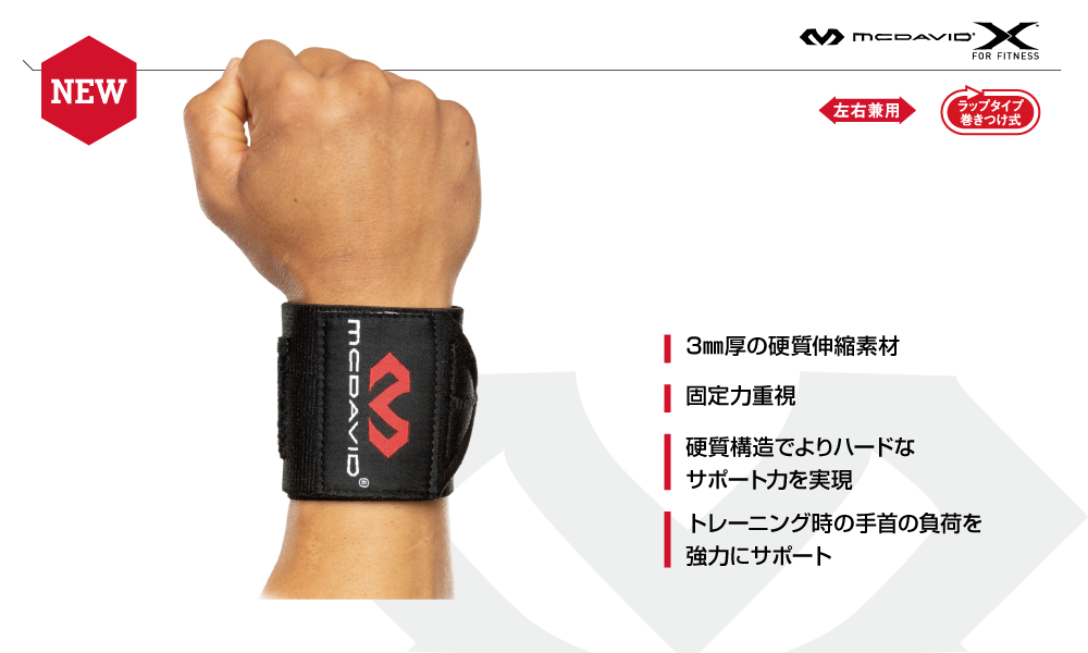 X503 X リストラップ HD